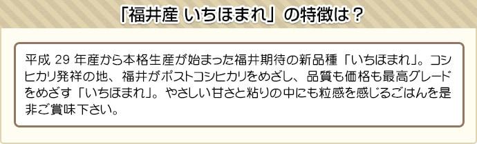 『夢ごこち』は別名「進化したコシヒカリ」と言われる良食味品種です。ごはんの炊き上がりのツヤの良さと弾力のあるごはんは他の品種では味わえない唯一の食感です。石川県の番場農園さんが作った特別栽培米の夢ごこちです。