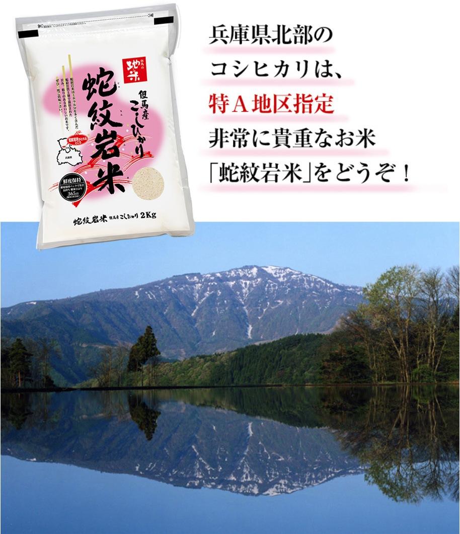 兵庫県北部のコシヒカリは、特A地区指定 非常に貴重なお米 「蛇紋岩米」をどうぞ