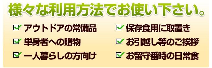 様々な利用方法でお使い下さい。