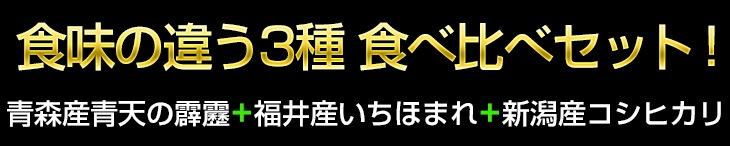 食味の違う3種 食べ比べセット!青森産青天の霹靂+福井産いちほまれ+新潟産コシヒカリ