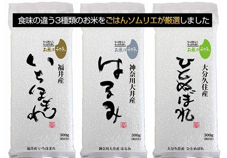 食味の違う3種類のお米をごはんソムリエが厳選しました