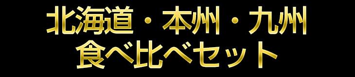 北海道・本州・九州食べ比べセット