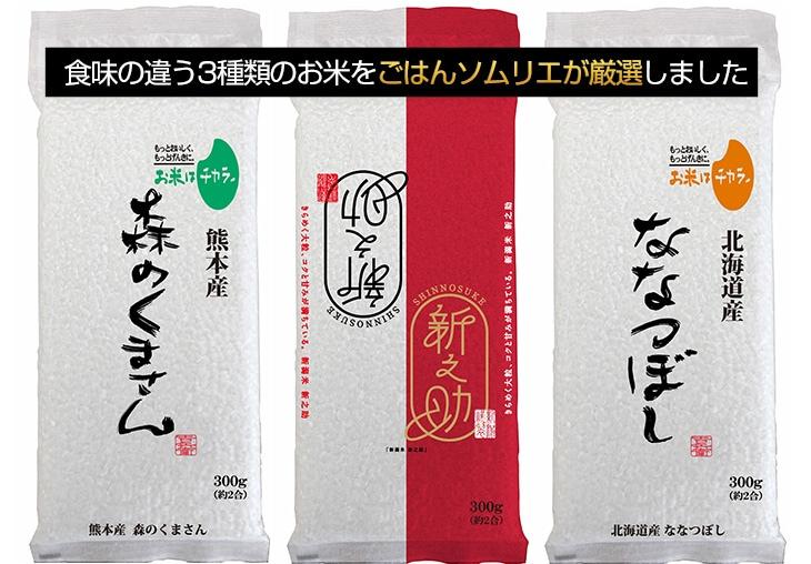 北海道・本州・九州のお米をごはんソムリエが厳選しました