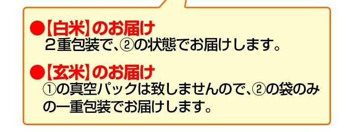 ●【白米】のお届けは2重包装で、1の状態でお届けします。●【玄米】のお届けは1の真空パックは致しませんので、2の袋のみの一重包装でお届けします。