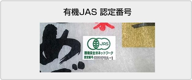 有機JAS認定番号