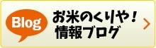お米のくりや 情報ブログ