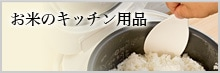 お米のキッチン用品