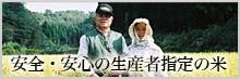 安全・安心の生産者指定の米
