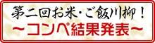 第二回お米・ごはん川柳 コンペ結果発表