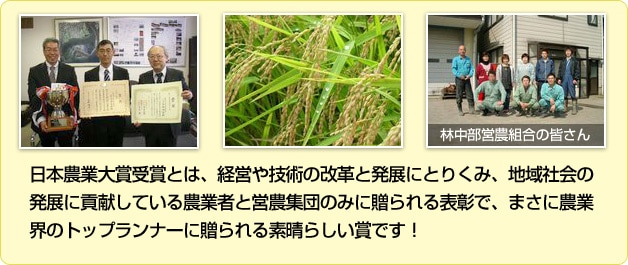 日本農業大賞受賞とは、経営や技術の改革と発展にとりくみ、地域社会の発展に貢献している農業者と営農集団のみに贈られる表彰で、まさに農業界のトップランナーに贈られる素晴らしい賞です!