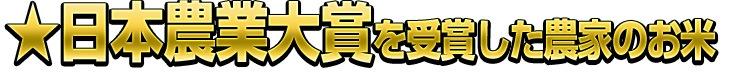 日本農業大賞を受賞した農家のお米