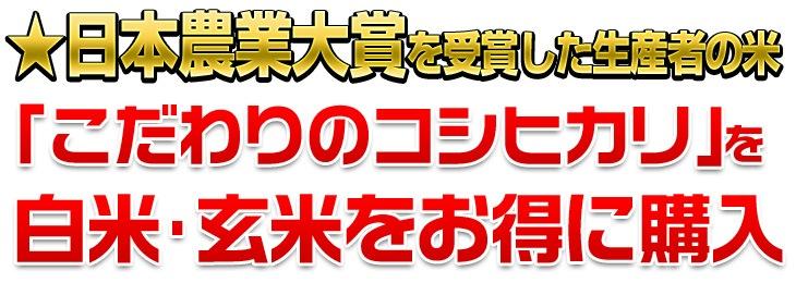 日本農業大賞を受賞した生産者の米 こだわりのコシヒカリ」の白米・玄米をお得に購入