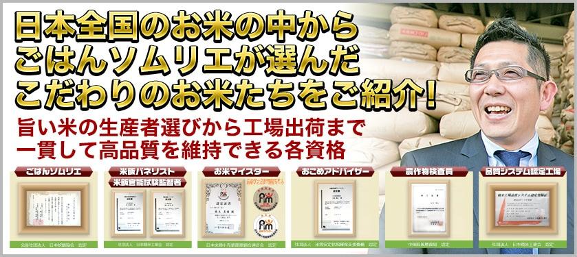 日本全国のお米の中からごはんソムリエが選んだこだわりのお米たちをご紹介