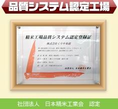 品質システム認定工場