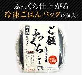 ふっくらご飯パック(2個入)