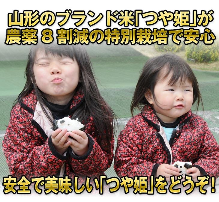 山形のブランド米「つや姫」が農薬8割減の特別栽培で安心、安全で美味しい「つや姫」をどうぞ!