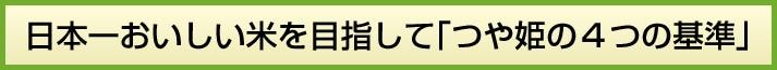 日本一おいしい米を目指して「つや姫の基準」