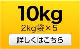 やりくり上手の白米 10kgはコチラ