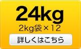 やりくり上手の白米 24kgはコチラ