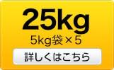 やりくり上手の白米 25kgはコチラ
