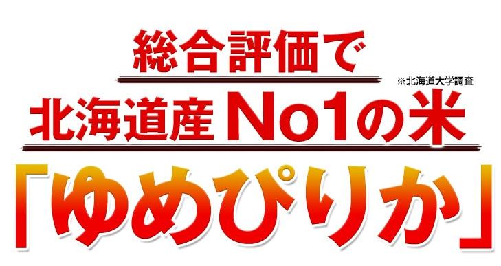 総合評価で北海道産No1の米「ゆめぴりか」