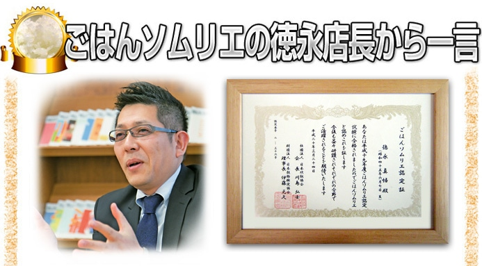 ご飯ソムリエ徳永店長からのひとこと!