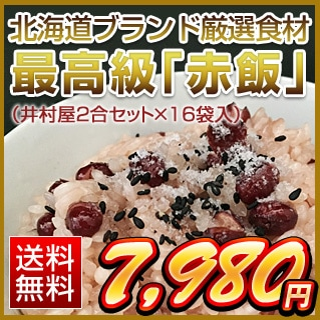 北海道ブランド厳選食材 最高級「赤飯」(井村屋2合セット×16袋入)