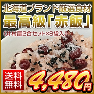 北海道ブランド厳選食材 最高級「赤飯」(井村屋2合セット×8袋入)