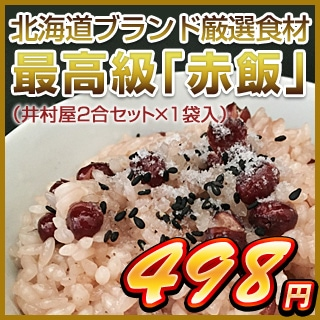 北海道ブランド厳選食材 最高級「赤飯」