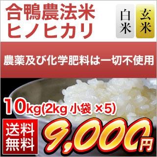 合鴨農法米ヒノヒカリ 10kg(2kg×5袋)