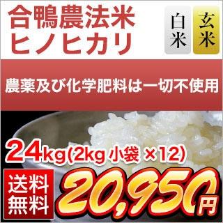 合鴨農法米ヒノヒカリ 30kg