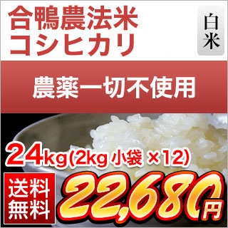無農薬栽培 合鴨米 コシヒカリ 30kg