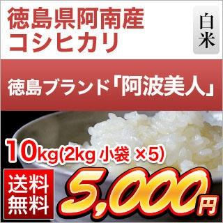 徳島県阿南産 コシヒカリ 「阿波美人」10kg