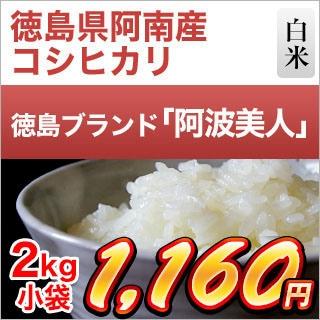 徳島県阿南産 コシヒカリ 「阿波美人」2kg