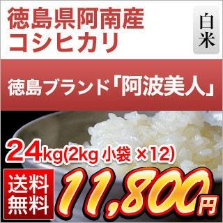 徳島県阿南産 コシヒカリ 「阿波美人」24kg