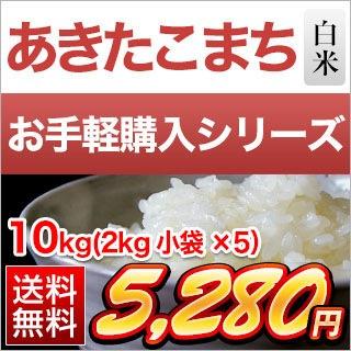 秋田産 あきたこまち10kg