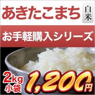 秋田産 あきたこまち2kg