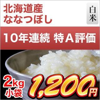 北海道産 ななつぼし 2kg
