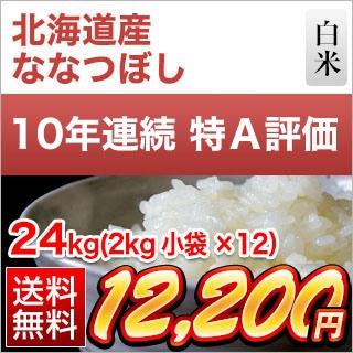 北海道産 ななつぼし 24kg