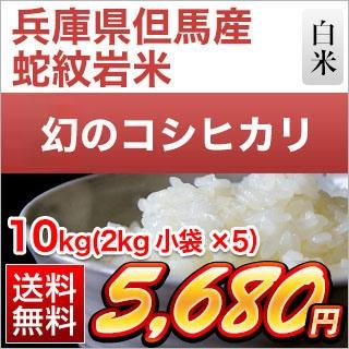 兵庫県但馬産コシヒカリ「蛇紋岩米】 10kg(2kg×5袋)