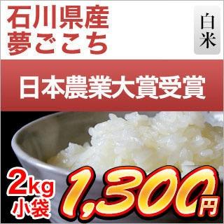 石川県産夢ごこち2kg