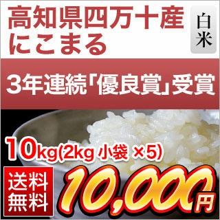 高知県産 にこまる 10kg