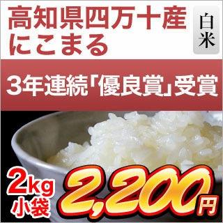 高知県産 にこまる2kg