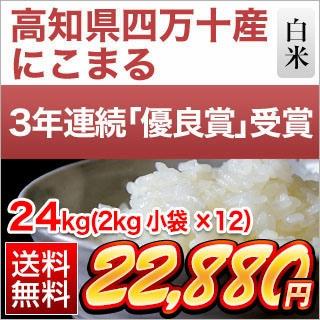 高知県産 にこまる 24kg