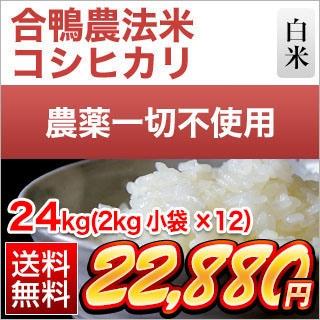 無農薬栽培 合鴨米 コシヒカリ 24kg