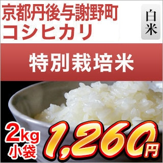 京都府丹後産 コシヒカリ2kg