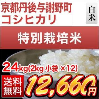京都府丹後産 コシヒカリ24kg