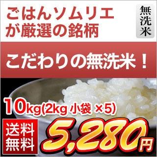 ごはんソムリエ厳選の無洗米10kg