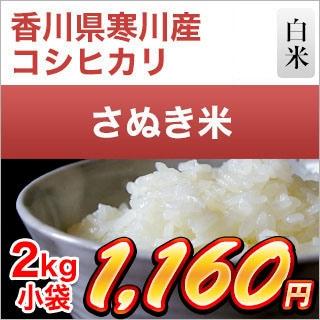 香川県寒川産 コシヒカリ2kg