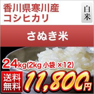 香川県寒川産 コシヒカリ24kg